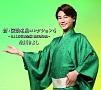 新・演歌名曲コレクション4-きよしの日本全国歌の渡り鳥-(A)(DVD付)