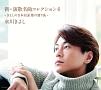 新・演歌名曲コレクション4-きよしの日本全国歌の渡り鳥-(B)(DVD付)