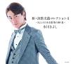 新・演歌名曲コレクション4-きよしの日本全国歌の渡り鳥-(通常盤C)