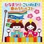 ひなまつり・こいのぼり・春うたベスト ~健やかな成長を願って お節句に聞きたい日本の歌と音楽~