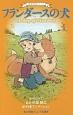 世界名作シリーズ フランダースの犬