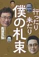 行ったり来たり 僕の札束 日本一有名な整形外科医が初めて語る医者とカネ