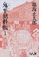 鬼平犯科帳<決定版>(1)