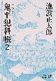 鬼平犯科帳<決定版> (2)