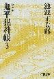 鬼平犯科帳<決定版> (3)