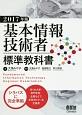 基本情報技術者 標準教科書 2017