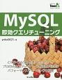 MySQL即効クエリチューニング Think IT Books とにかくMySQLを速くしたい人へ!