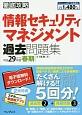 徹底攻略 情報セキュリティマネジメント過去問題集 全文PDF・単語帳アプリ付 平成29年春