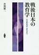 戦後日本の教育学 史的唯物論と教育科学