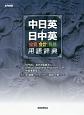 中日英・日中英 投資・会計・税務 用語辞典