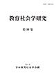 教育社会学研究 (99)