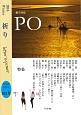PO 2016年冬 特集:祈り 総合詩誌(163)