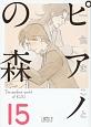 ピアノの森 (15)