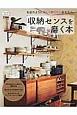 収納センスを磨く本 お店のように美しく飾りたいあなたへ。
