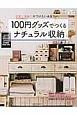 100円グッズでつくるナチュラル収納 可愛く素敵に片づけたいあなたへ。