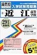 近江高等学校過去入学試験問題集 滋賀県高等学校過去入試問題集 平成29年春受験用