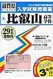 比叡山高等学校過去入学試験問題集 滋賀県高等学校過去入試問題集 平成29年春受験用