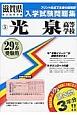 光泉高等学校過去入学試験問題集 滋賀県高等学校過去入試問題集 平成29年春受験用