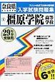 橿原学院高等学校 奈良県私立高等学校入学試験問題集 平成29年春受験用