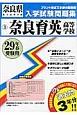 奈良育英高等学校過去入学試験問題集 奈良県高等学校過去入試問題集 平成29年春受験用