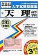 天理高等学校過去入学試験問題集 奈良県高等学校過去入試問題集 平成29年春受験用
