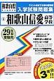 和歌山信愛高等学校過去入学試験問題集 和歌山県高等学校過去入試問題集 平成29年春受験用