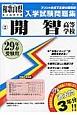 開智高等学校過去入学試験問題集 和歌山県高等学校過去入試問題集 平成29年春受験用