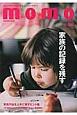 momo 記録に残す特集号 (13)