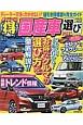 チャレンジ!(得)国産車選び 2017