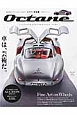 Octane<日本版> CLASSIC&PERFORMANCE CARS(16)