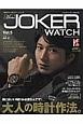Men's JOKER WATCH 腕時計から考えるファッション誌(5)