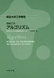 東京大学工学教程 情報工学 アルゴリズム