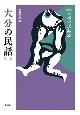 大分の民話 日本の民話<新版>59 (2)
