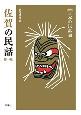 佐賀の民話 日本の民話<新版>60 (1)