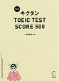 キクタン TOEIC TEST SCORE 500<改訂版> CD-ROM付