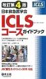日本救急医学会 ICLSコース ガイドブック<改訂第4版>