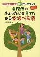 特別支援教育ONEテーマブック 自閉症のきょうだいを育てたある家族の流儀