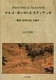 マルコ・ポーロとルスティケッロ-物語「世界の記」を読む-