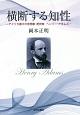 横断する知性-アメリカ最大の思想家・歴史家 ヘンリー・アダムズ-