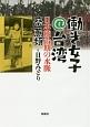 働き女子@台湾 日本統治期の水脈