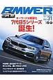 BMWER-ビマー- 7代目5シリーズ誕生! BMW Only magazine(31)