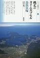 縄文のタイムカプセル 鳥浜貝塚 シリーズ「遺跡を学ぶ」113
