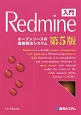 入門 REdMiNE<第5版>