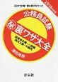 公務員試験 (秘)裏ワザ大全 国家総合職・一般職/地方上級・中級用 2018