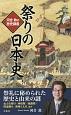 河合敦の歴史講座 祭りの日本史