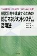 経営目的を達成するためのISOマネジメントシステム活用法