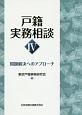 戸籍実務相談 問題解決へのアプローチ (4)