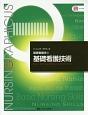 基礎看護技術<第6版> 基礎看護学3 ナーシング・グラフィカ