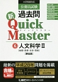 公務員試験 過去問 新・Quick Master 人文科学2(地理・思想・文学・芸術)<第6版> 大卒程度対応(6)