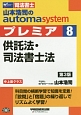 司法書士 山本浩司のautoma system プレミア<第3版> 供託法・司法書士法 (8)